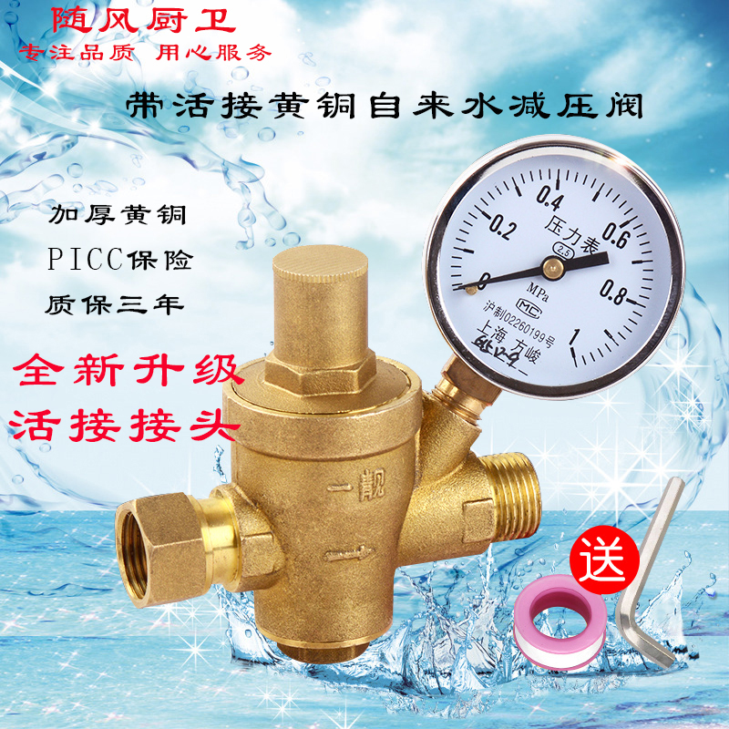 Household tap water pressure reducing valve, pressure regulating valve, water heater, water purifier, constant pressure valve, brass thickening, 4 points adjustable connection