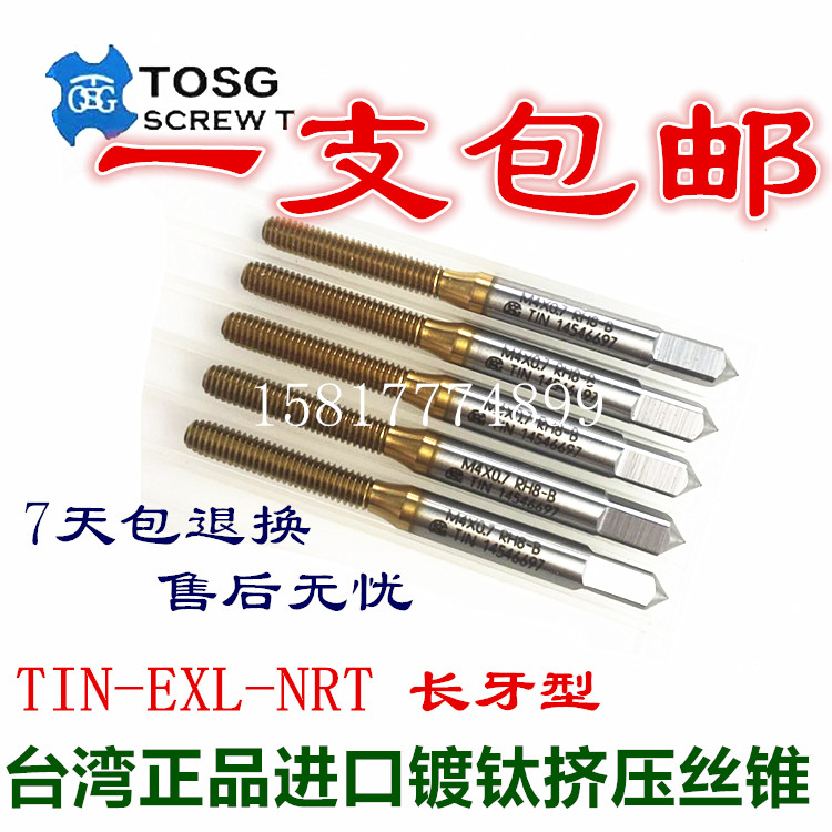Anti tooth taps of the M2M2.5M3M3.5M5 machine in Taiwan Dabao TOSG Ti left teeth extrusion wire