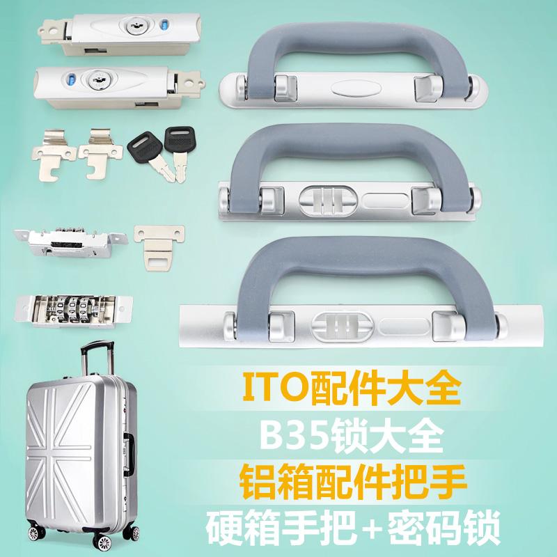 行李箱锁扣配件B35锁拉杆箱旅行箱包维修配件铝框b35钥匙密码锁芯