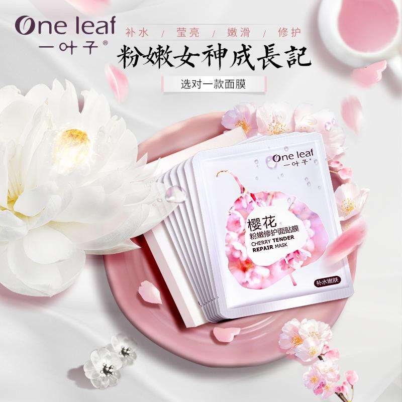 Una máscara de Cherry Blossom hojas de otoño - invierno de 10 comprimidos crema humectante nutre a los poros.