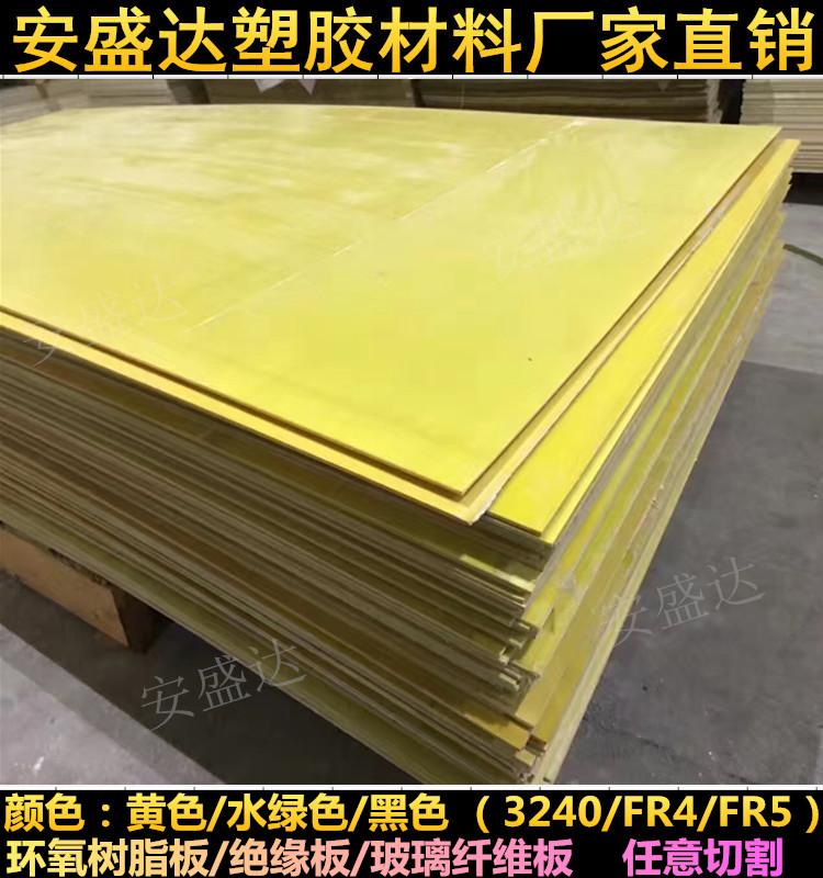 3240 epoxy board insulation board, epoxy resin board, glass fiber board 1235610mm processing customization