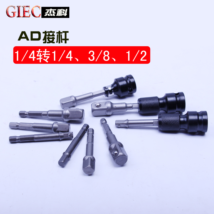 Pneumatic sleeve connecting rod transfer joint 1/4, 3/8, 1/2AD connecting rod electric wrench sleeve conversion head