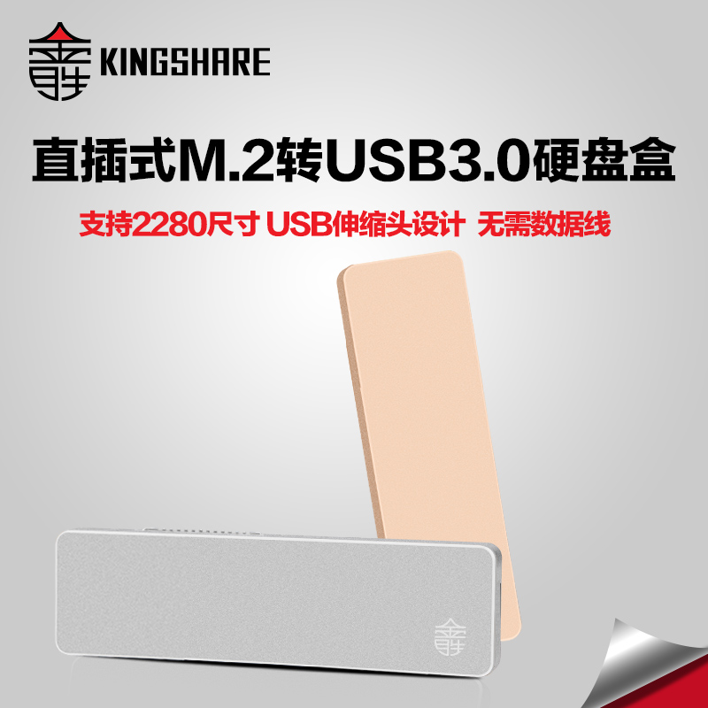 Kim Seung - inline - NGFF mobile Solid State Drive usb3.0 2280M.2SSD übertragen - High - speed - adapter - box