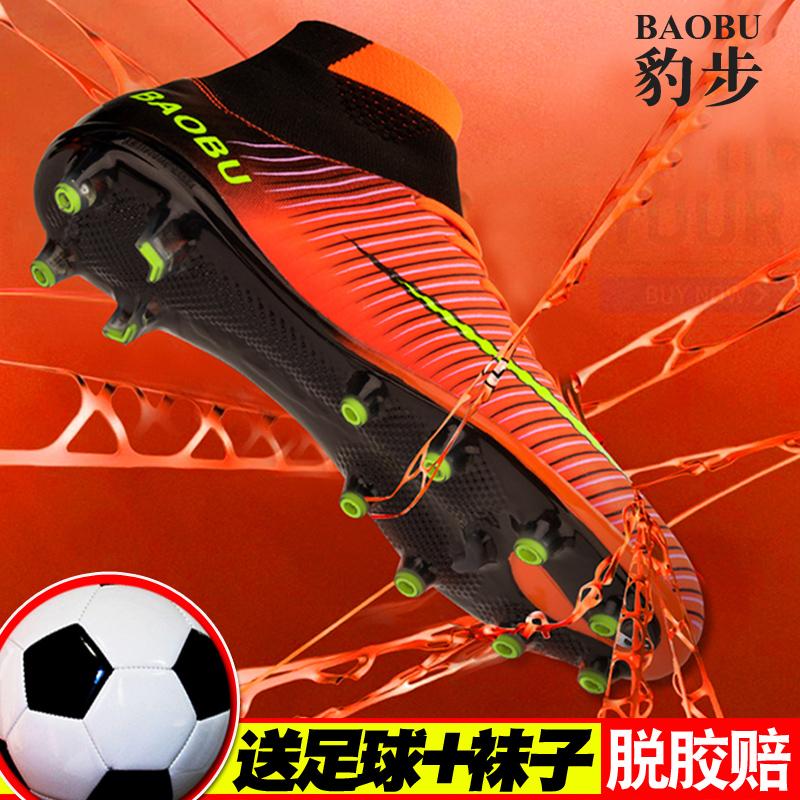 正品豹步高帮足球鞋男长钉比赛鞋男女成人训练鞋小学生儿童足球鞋