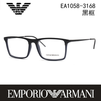 Armani Armani Mens Black Frame myopia glasses frame frame female tide EA1058