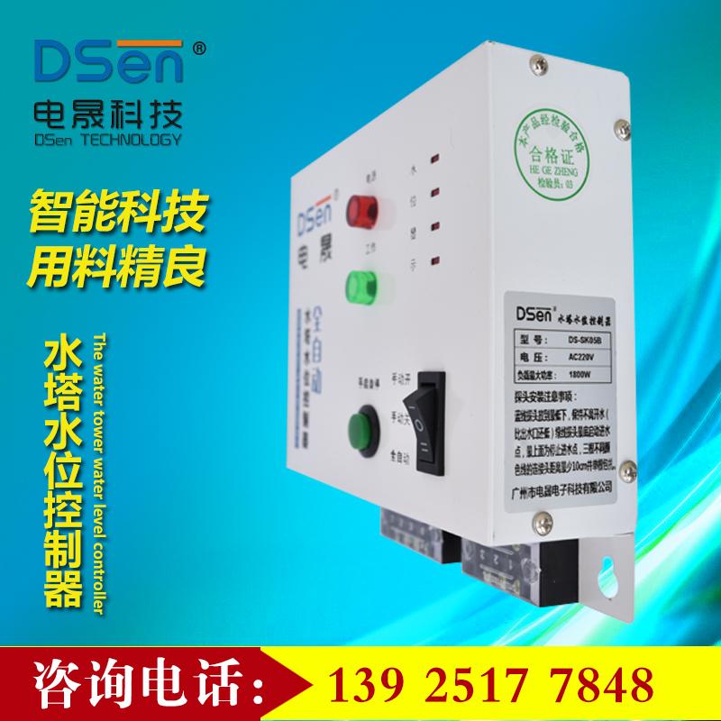 Controlador automático de nível de água do tanque de água, Bomba de água, Torre de água, válvula de solenóide 220V para bombeamento de água interruptor de bóia