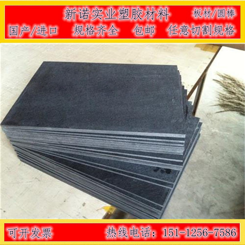Imported synthetic stone, black synthetic slate, carbon fiber, synthetic slate insulation material, mold insulation board