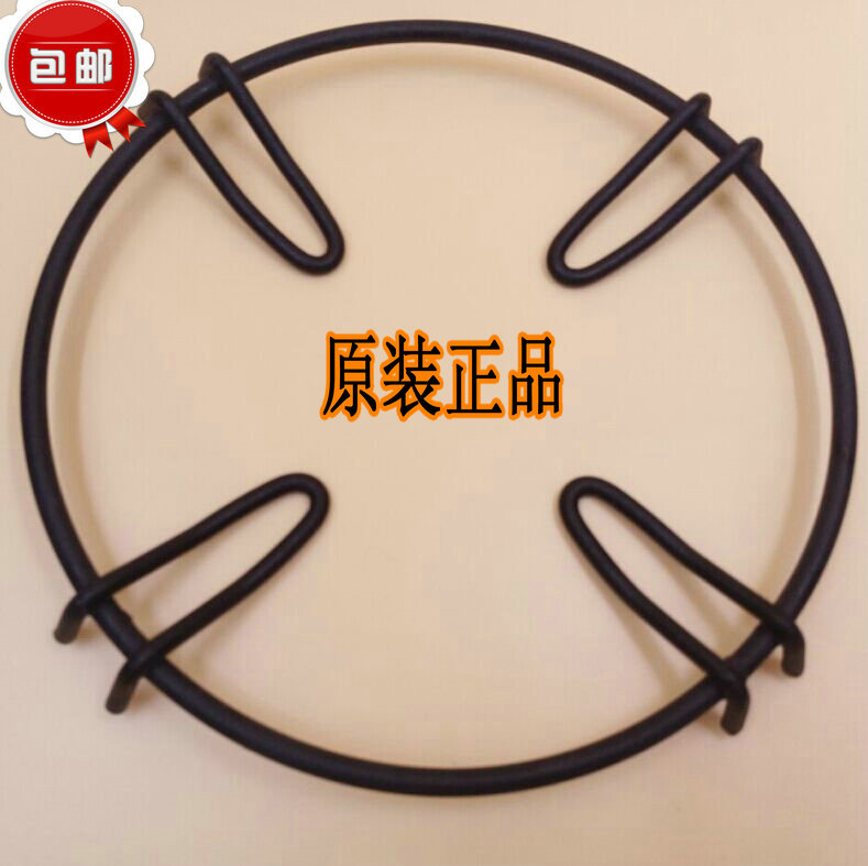 Boss gas stove fittings, gas stove fittings, small milk pan rack, anti skid auxiliary pan frame support 9B26/9G65