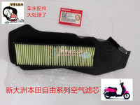 New continents Honda accessories 50 free TODAY SDH50QT-43 air filter small turtle filter special