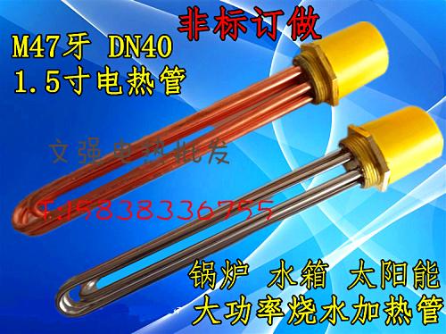 El correo de una pulgada y media de tuberías de calefacción 47MM cabeza de cobre tubo de hilo de tuberías de calefacción eléctrica DN40 380v / 6KW9KW12KW
