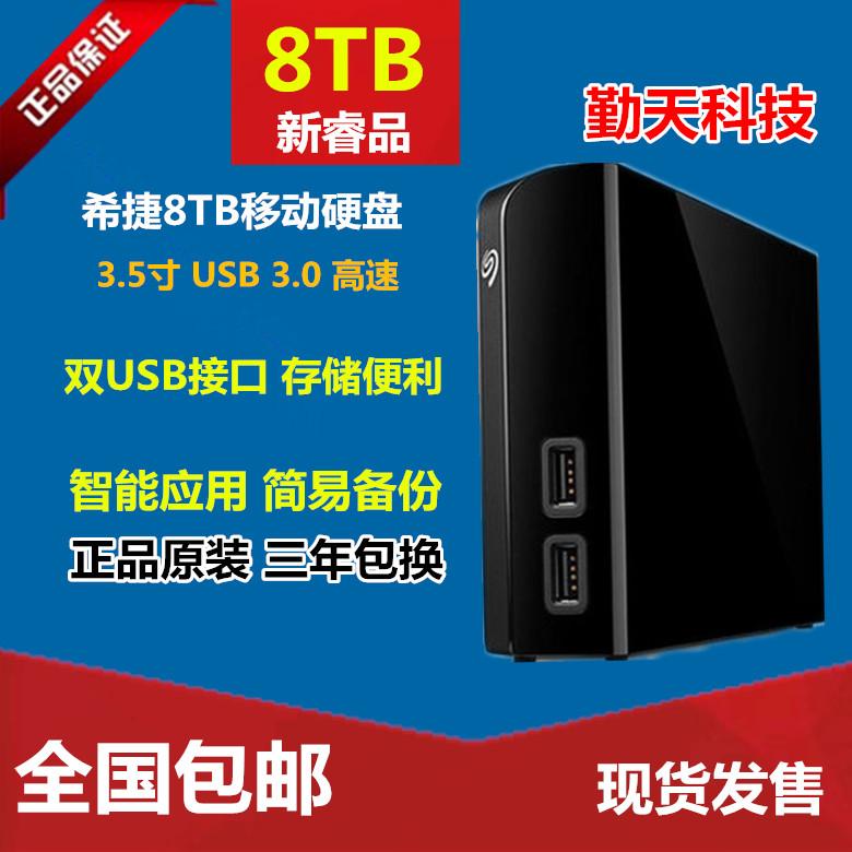 3,5 - Zoll - festplatten von Seagate 8tb USB3.0HUB8T novostar Waren 8000G mobile festplatte