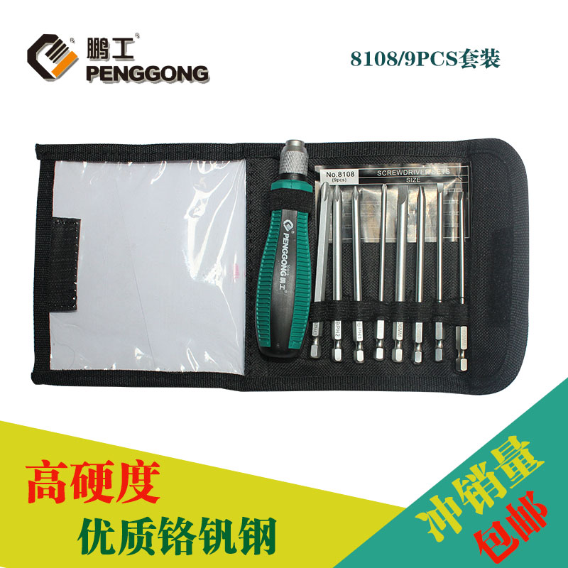 Household multifunctional combination screwdriver set a cross screwdriver with magnetic tool screwdriver screw