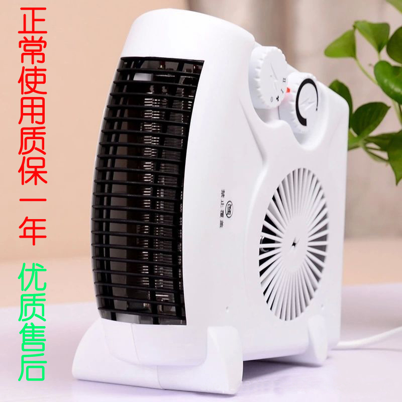 Air conditioning cooling and heating dual-purpose fan heater, mini mini household hot and cold heating electric heater, anti ironing warm air fan