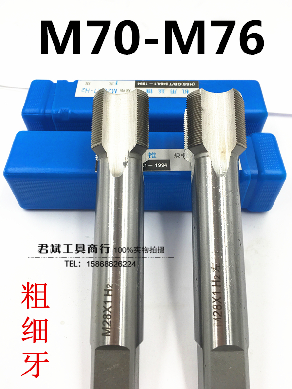 High speed steel machine tap / fine tooth tap M70M72M75*6*1.5*2*3*4 non-standard tap / wire tap