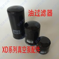 BOSCH vacuum pump oil filter oil filter oil every 63 V0100 Zhongde price 5 XD100 053100001 oil