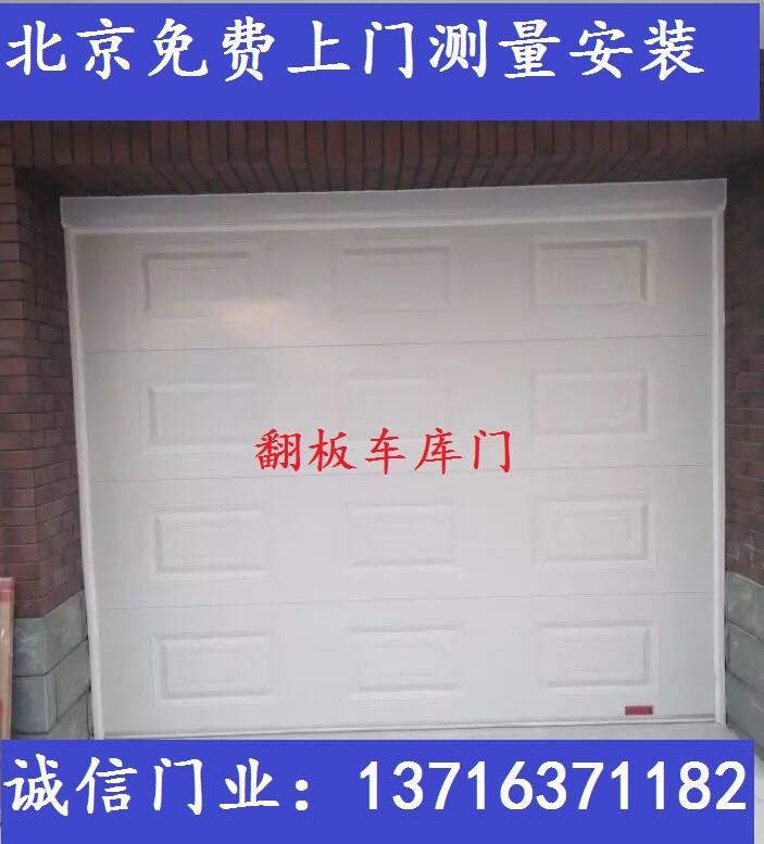 пекин, вратата на гаража електрически алуминиева сплав, изолация на врата на врата на противопожарните врати прозрачни кристали