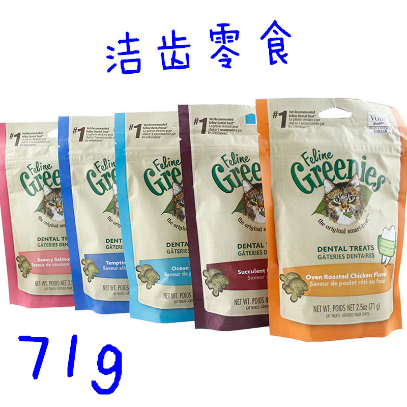 Estados Unidos Greenies gato verde con dientes de hueso de bocadillos de pan crujiente 71g dental