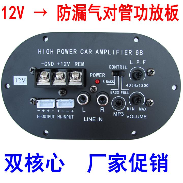 เครื่องเสียงติดรถยนต์ติดรถยนต์ซับวูฟเฟอร์แอมป์ 12V แผงพลังงานสูงไข้ระดับเมนบอร์ด 6 นิ้วนิ้วนิ้ว 8 10 โบอา