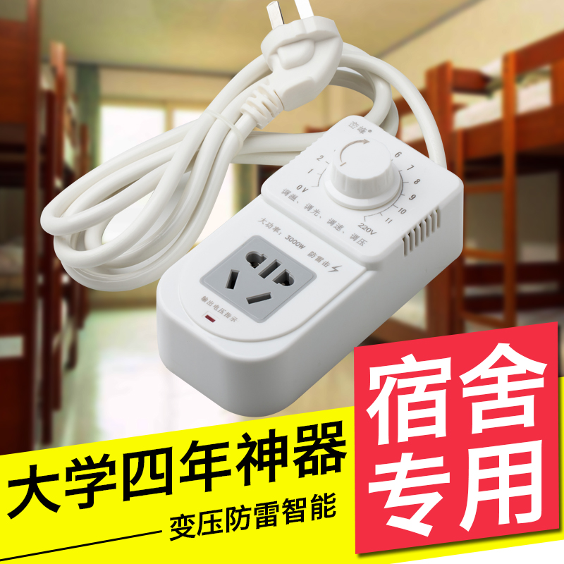 Student dormitory of large power transformer socket board power converter power socket socket transformer room