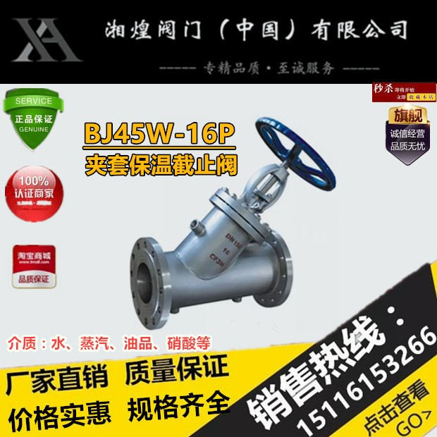 BJ45W-16P chemical corrosion resistant nitric acid acetic acid 304/316 stainless steel jacket insulation stop valve DN15-200