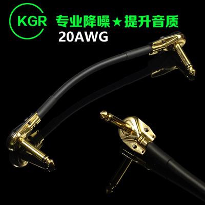 KGR单块线高品质效果器连接线单块短线纯铜连接线降噪屏蔽