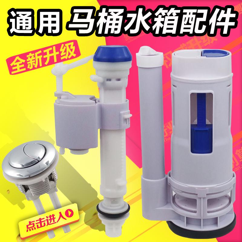 Wasserklosetts zubehör ist der Sitz der alten einlassventil für wc - spülung Wasser Stück doppel - Knopf
