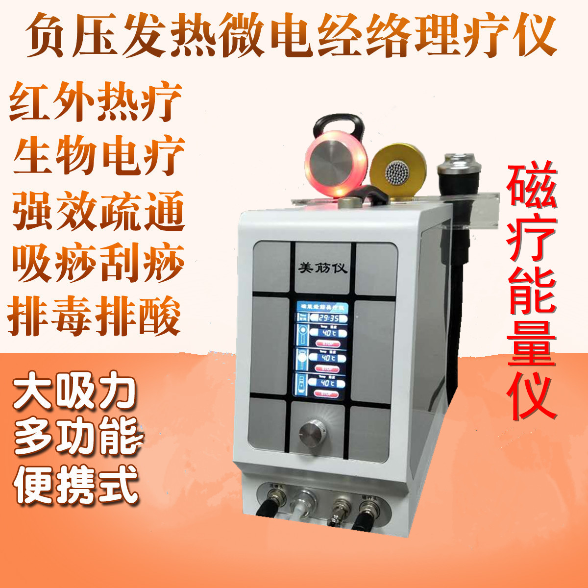 The instrument of negative pressure energy conservation, instrument of dredging meridian brush, health care instrument, magnetic energy instrument, magnetic therapy instrument