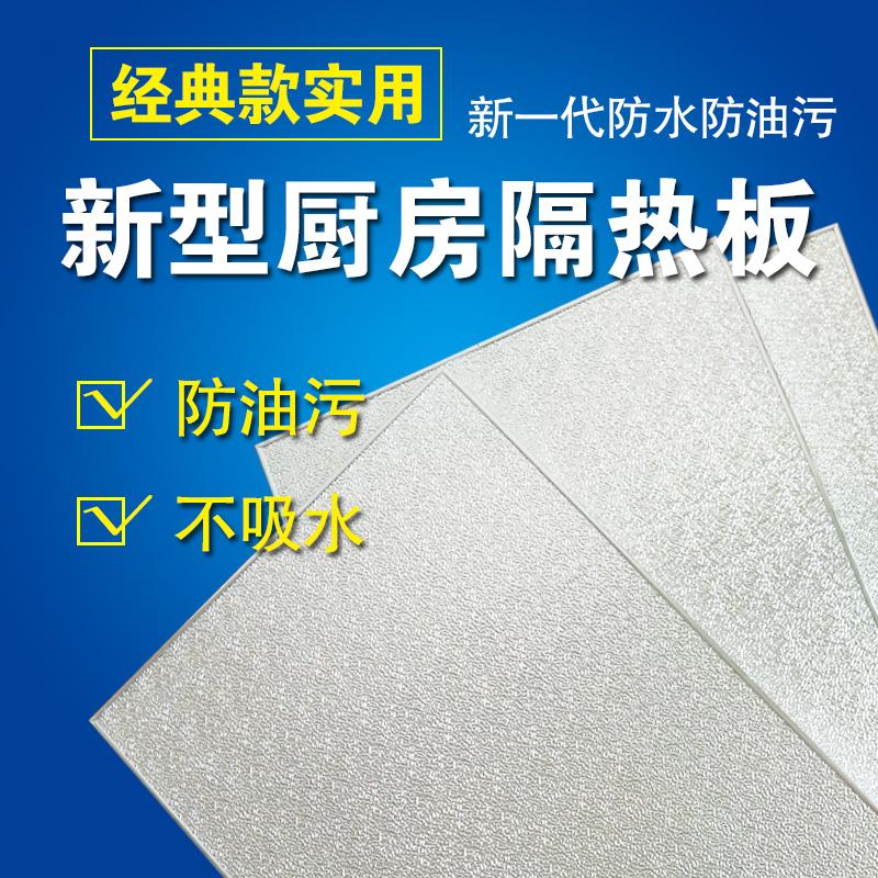 varné desky pece plynové ledničky protipožární izolace tepelné štíty trouby tepelný štít proti znečištění vak na poštu v návnadách