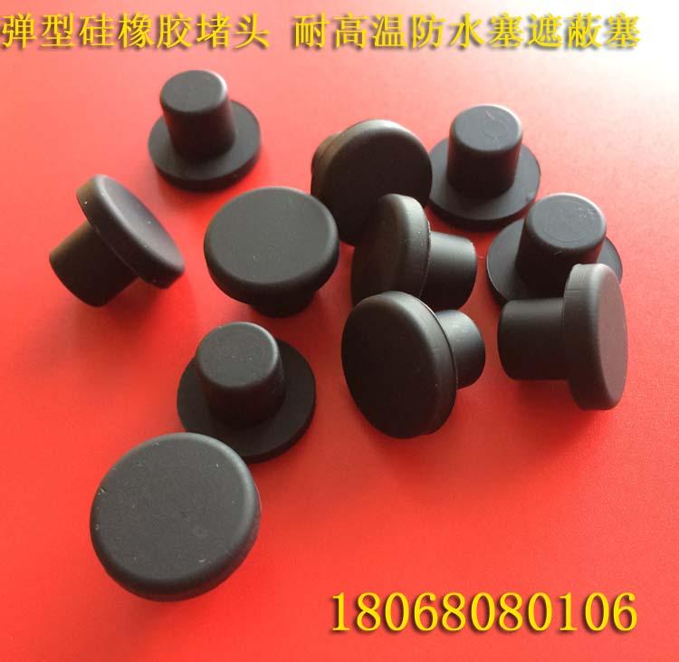 Supply rubber plug pillar 2.5345678mm black silicone plug, silicone waterproof sealing plug