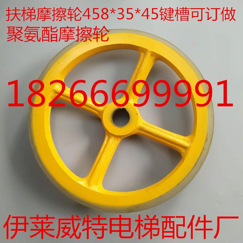 Elevator accessories /LG escalator friction wheel / star / escalator accessories / drive wheel /458*45*35 spot sales