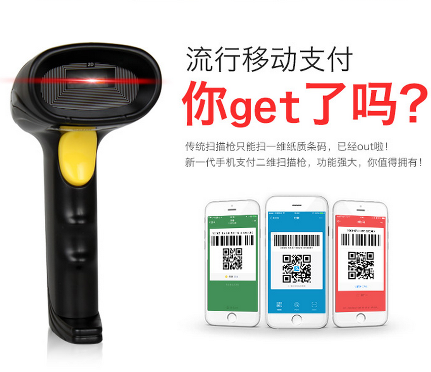 New cable two-dimensional code scanning gun WeChat radio scavenging bar code bar code barcode supermarket