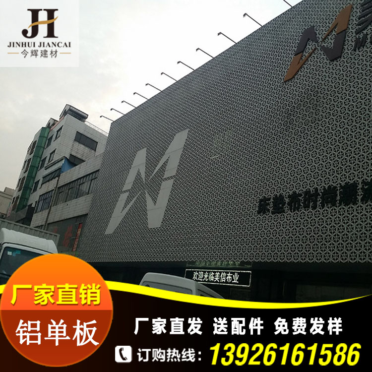 Customized storefront decoration carved champagne exterior fluorocarbon aluminum single plate aluminum single plate punching aluminum molding