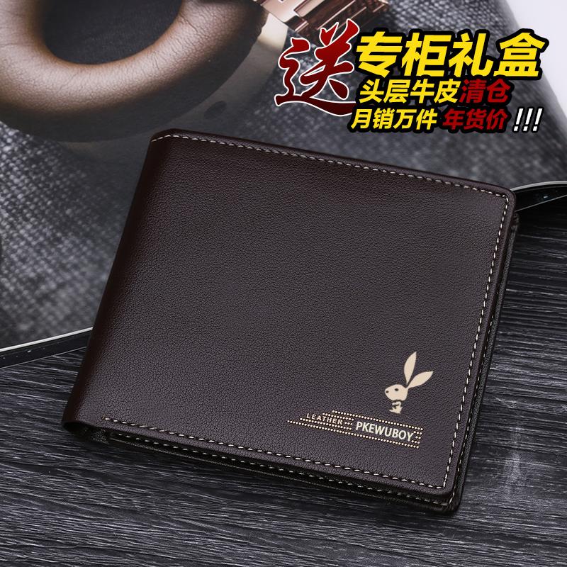 新款男士钱包短款青年商务皮夹简约横款日韩多卡位超薄学生钱夹潮