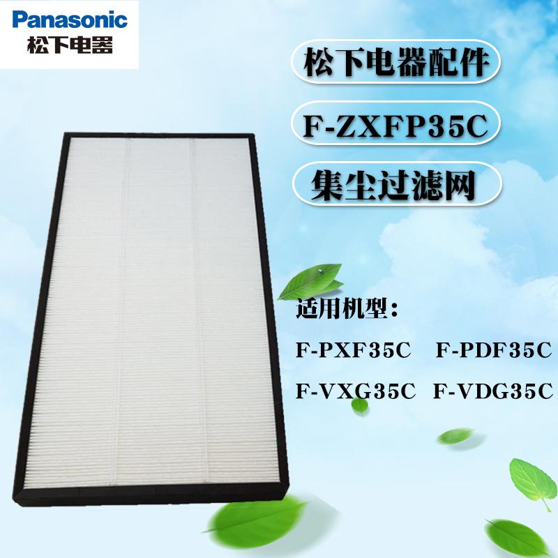 El conjunto de la red de F-ZXFP35C Panasonic purificador de aire filtro aplicable en F-PDF35CPXF35VXG35