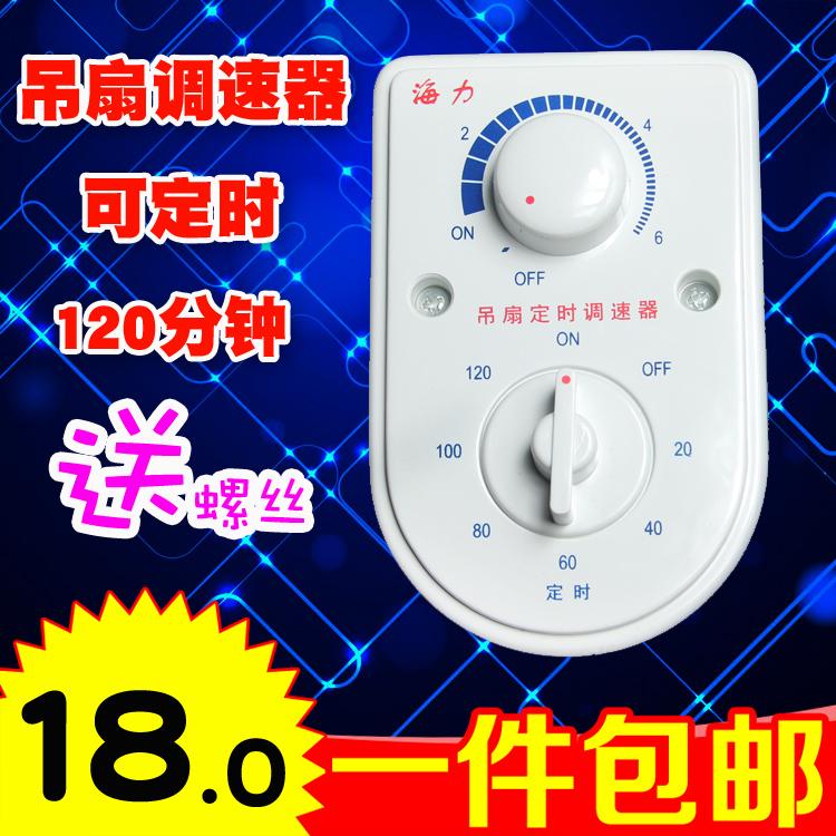 потолочный вентилятор переключиться на электронные губернатора с сроки перехода 120 минут, потолочный вентилятор регулятор скорости