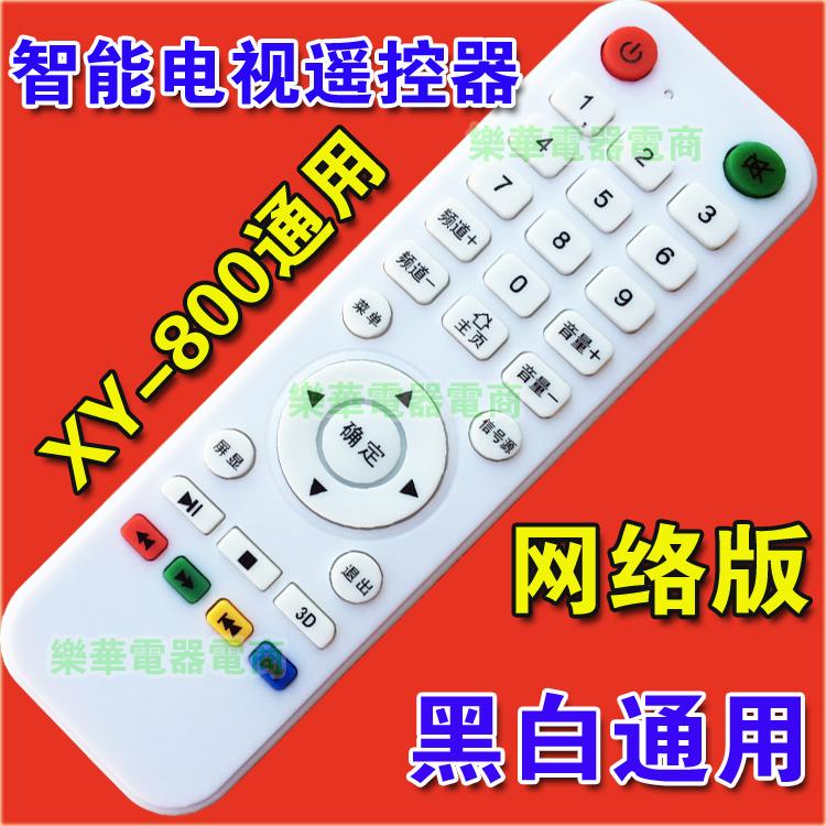 XY-800 network intelligent remote control xy-800 Ali cloud intelligent network TV remote control factory direct factory direct