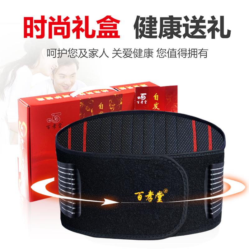 xiao tang% turmalin od gorączki szczepu pasa lędźwiowego krążka, wyróżnia się ciepło i pasa pas!