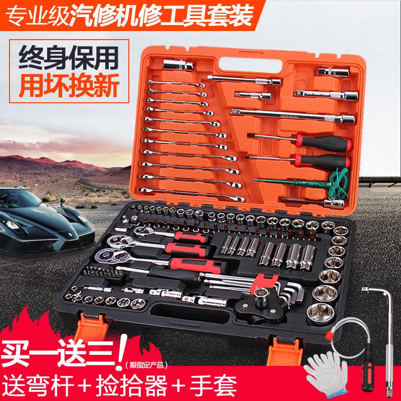 ソケットを組み合わせてセット頭修理ラチェット自動車修理自動車保険セットセット自動車金属包郵箱