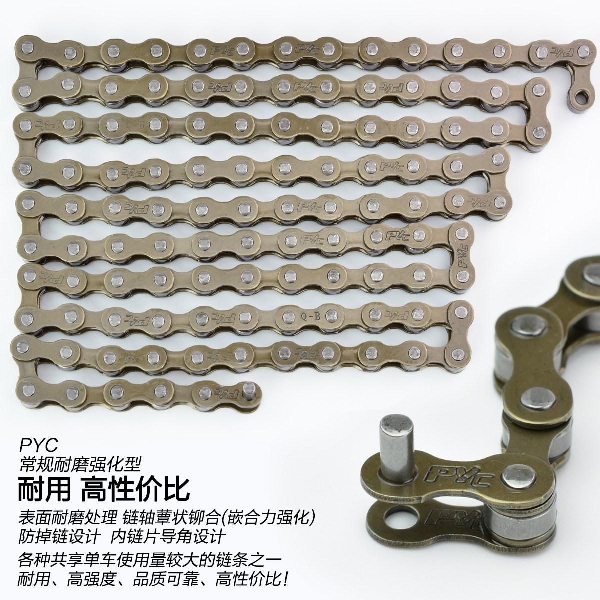 La cadena de transmisión para dama en bicicleta coche cuna universal de velocidad única cadena cadena de una bicicleta de mujeres muerte volando