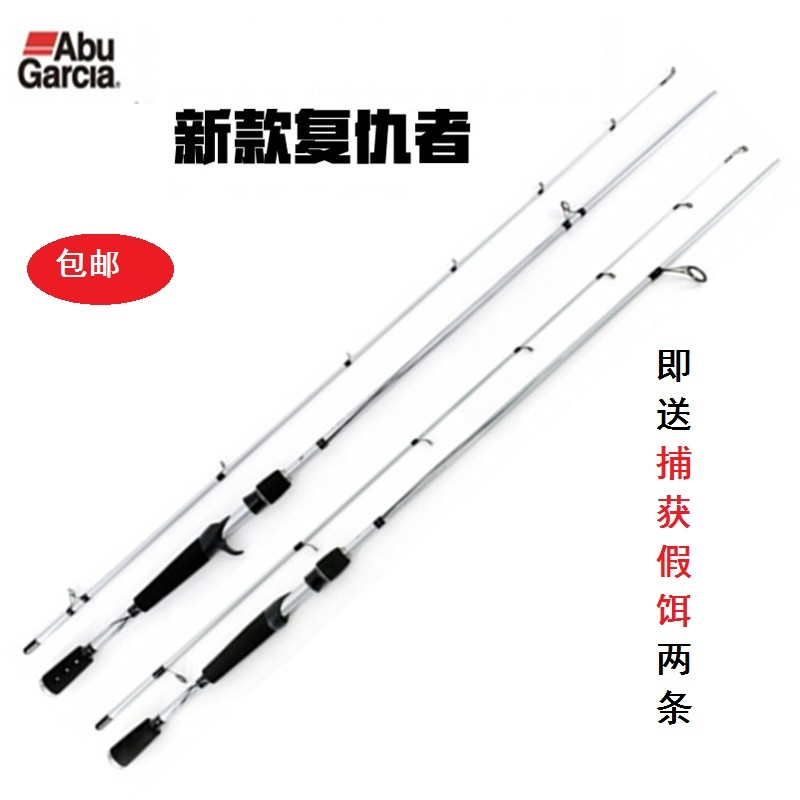 AbuGarcia Abu road and pole Avenger silver stick 1 point 98 meters straight handle grips the fishing rod