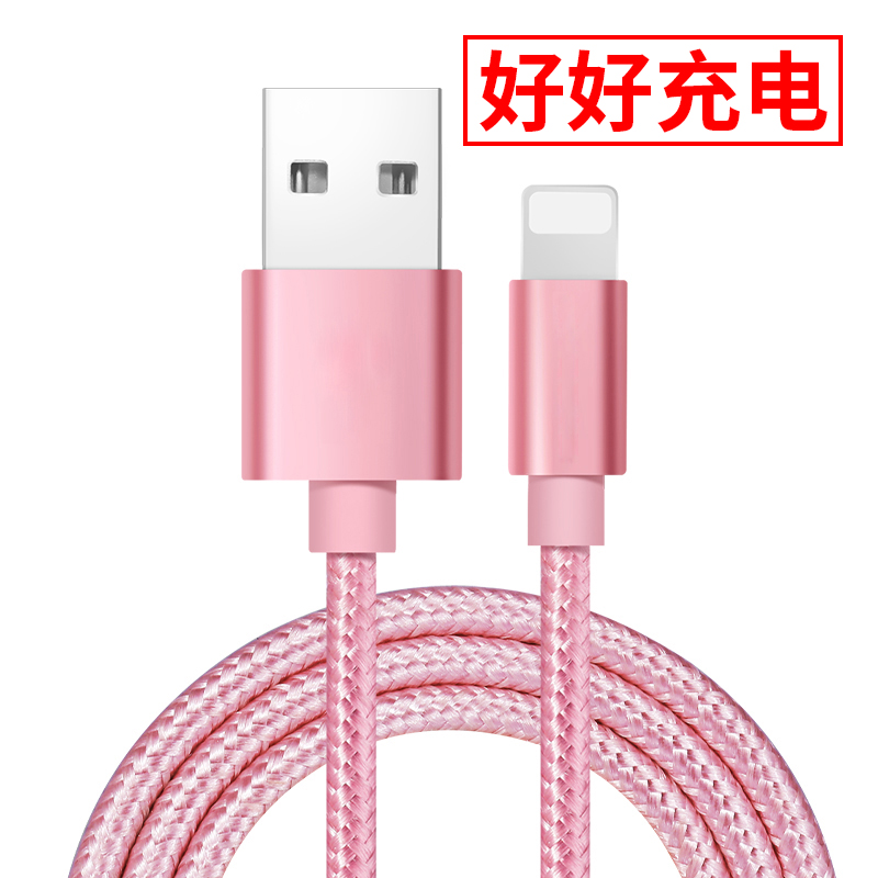 IPhone6 data line 6S Apple lengthened 5S mobile 6Plus fast charger line six 7P single head iPad flat