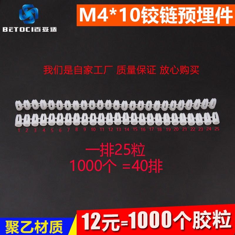 10 la bisagra de plástico pre - M4 * expansión de enchufe alambre pipa filas Gabinete puerta de bisagra a partir de bolitas de nuez de enterrado.