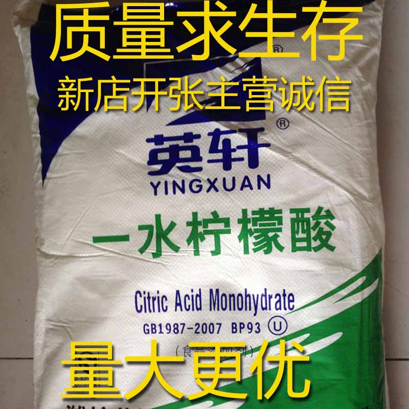 Authentic British Xuan citric acid monohydrate citric acid edible acid detergent kettle cleaning agent 25kg shipping