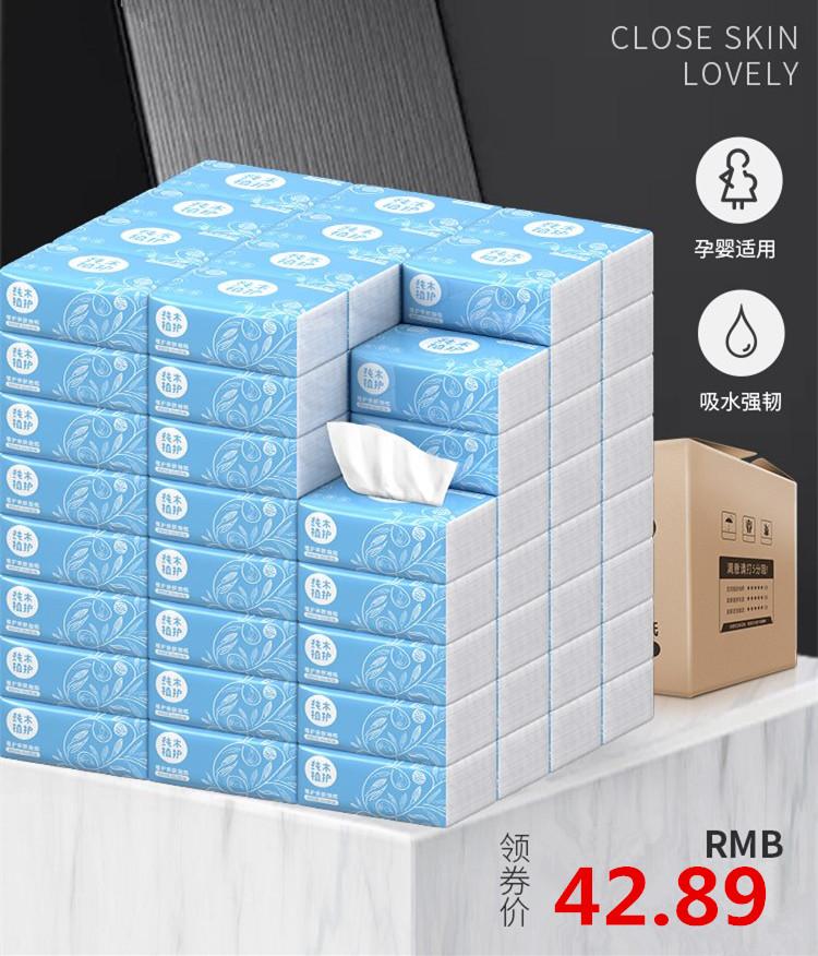 【5元红包+纸巾】【限女号】【领券拍下109】