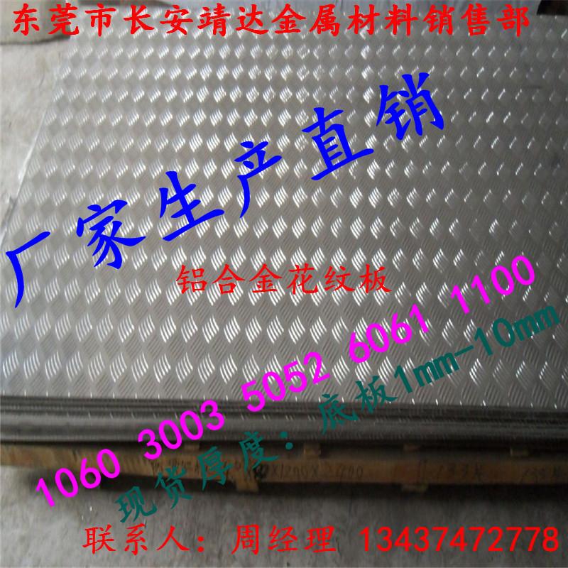 Cinque costole di Alluminio a forma di Schema di indicatore di Alluminio che la Carrozza con Foglio di Alluminio con i camion che piatto