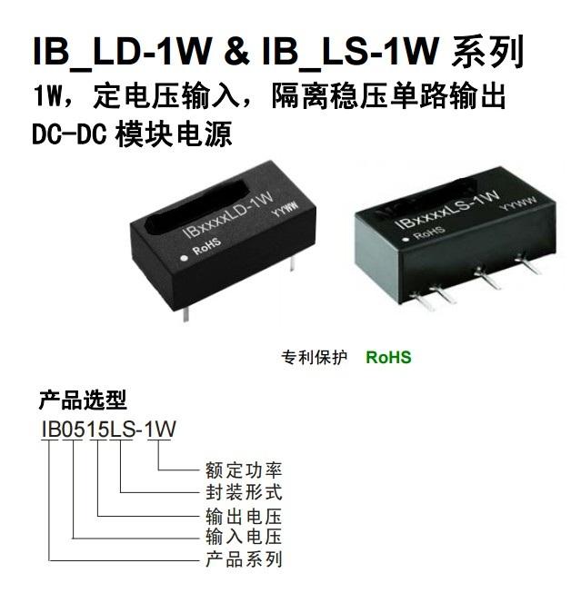 Power module manufacturer direct selling IB0503LS-1W new original fake one compensation ten