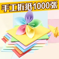Color paper kit candy color toy making origami paper crease female DIY students handmade paper