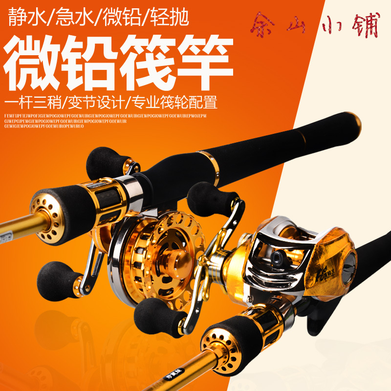 Micro lead rafting rod titanium alloy raft rod long section positioning raft pole carbon fishing rod 3 rod tip