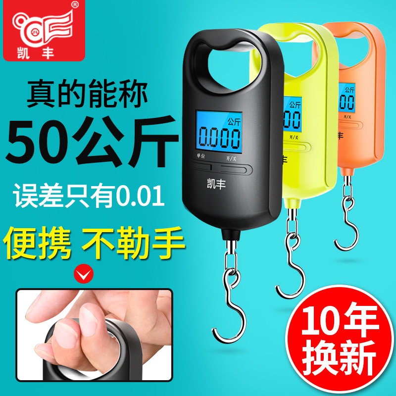 Small hook for household, precise hand, improve accuracy, electronic weighing, electronic courier, special portable wisdom