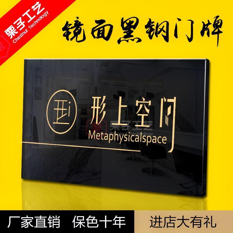 La compañía de acero inoxidable de personalización de tarjetas de publicidad de la marca de corrosión a la tienda el letrero de la placa